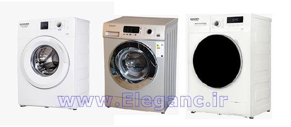 انواع لباسشویی الگانس