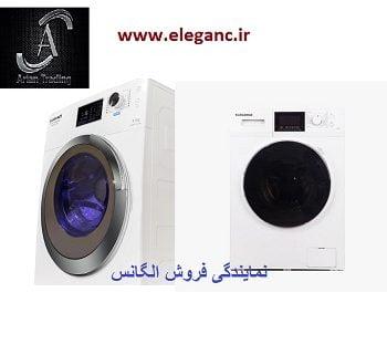 قیمت ماشین لباسشویی الگانس