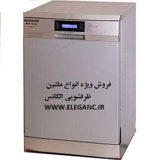 نمایندگی فروش ماشین ظرفشویی الگانس