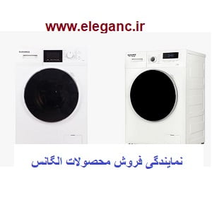 نمایندگی ماشین لباسشویی الگانس