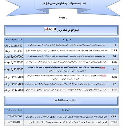 لیست قیمت فر لوکاتی