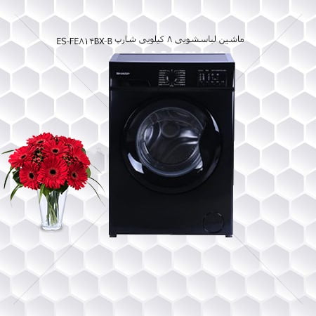 ماشین لباسشویی شارپ 8 کیلویی