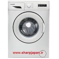 ماشین لباسشویی شارپ