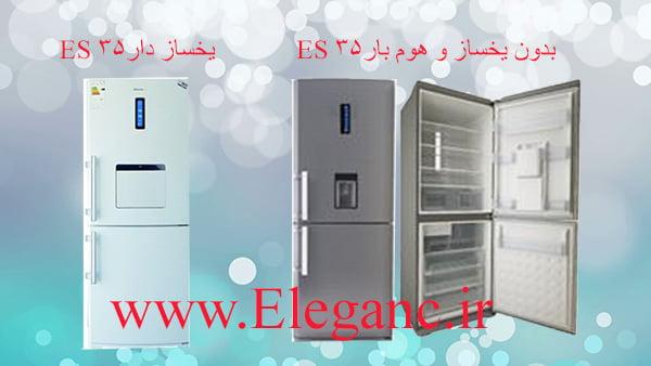 یخچال فریزر الکترواستیل ES35