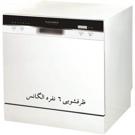 ماشین ظرفشویی 6 نفره الگانس