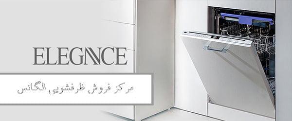 نمایندگی فروش الگانس در تهران