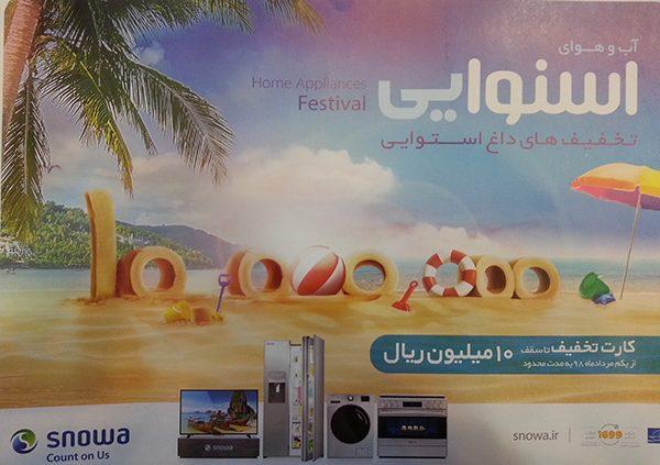 فروش اقساطی محصولات اسنوا در تهران