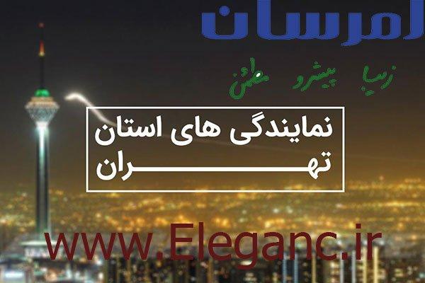 نمایندگی امرسان در استان تهران